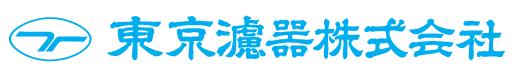 東京濾器ホームページ